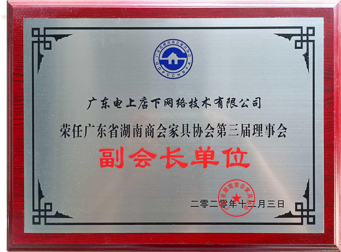 广东省湖南商会家具协会