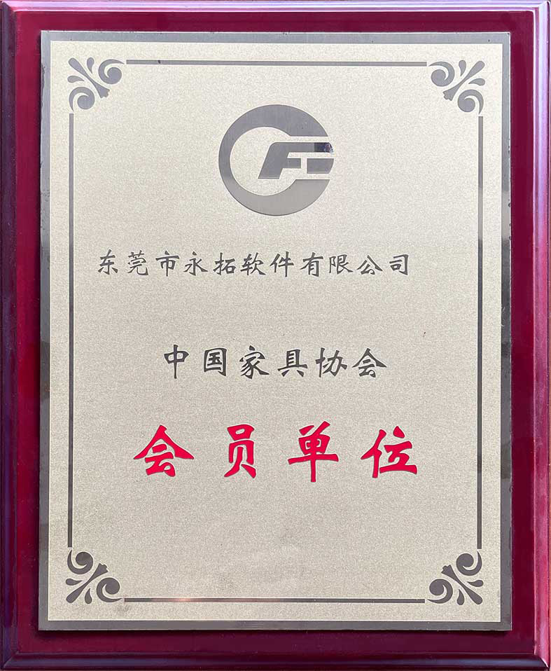 中国家具协会会员单位