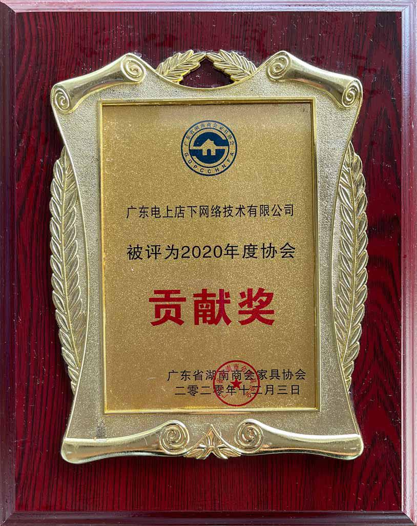 湖南省商会家具协会