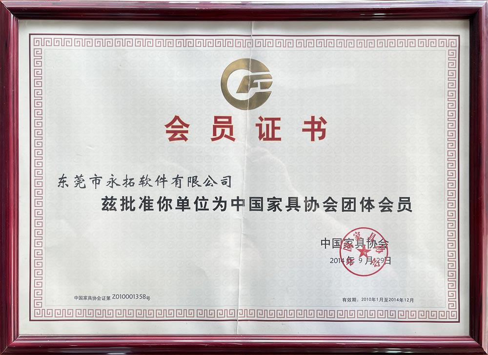 中国家具协会